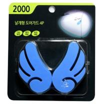 2000 날개형 도어가드(4P)