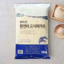 씻어나온 완전미 고시히카리(10KG) 특등급 쌀