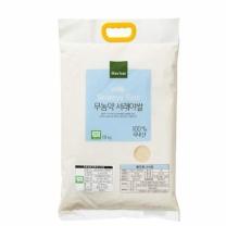 해빗 무농약 서래야쌀(10KG)