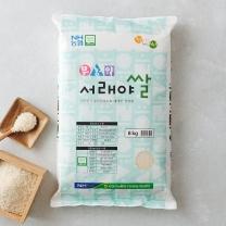 친환경 서래야쌀(8KG)