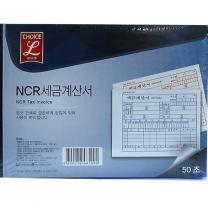 초이스엘 세금계산서 (NCR5)(5권)