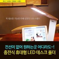 룸인 LED 데스크 폴더(4W)