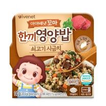 꼬마영양밥 쇠고기시금치