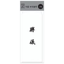 초이스엘 이중 부의봉투(2매)