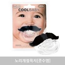 쿨베이비 노리개젖꼭지 (콧수염)