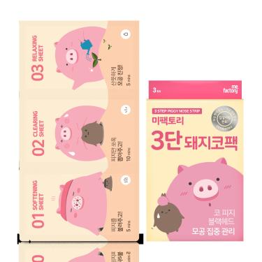 ★모바일 페스타★ 1인4개한정<br>미팩토리 3단 돼지코팩(3입)