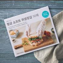 초이스엘 향균 소프트 위생장갑(50매)