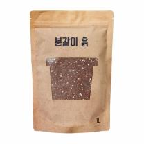 분갈이 흙(1L)