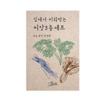집에서 키워먹는 씨앗 3종 세트 (부추,쑥갓,청경채)