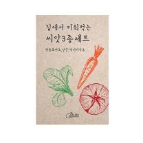 집에서 키워먹는 씨앗 3종 세트 (방울토마토,당근,상추)