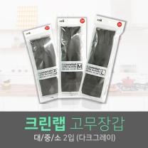 크린랩 다크그레이 고무장갑(2P) (대,중,소)