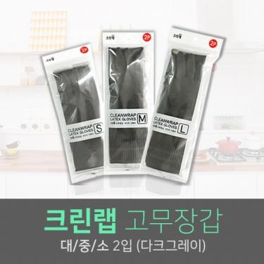 ★온라인단독20% 다크그레이★<br>크린랩 모던 고무장갑
