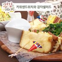 건강한 레시픽-키위샌드위치와 감자샐러드