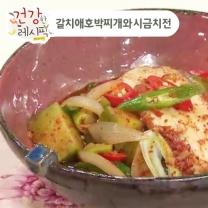건강한 레시픽-갈치 애호박찌개와 시금치전