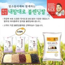 『내 맘대로 블렌딩』 추정경기미5KG+잡곡