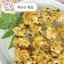 건강한 레시픽-옥수수튀김