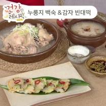 건강한 레시픽-누룽지백숙과 감자빈대떡