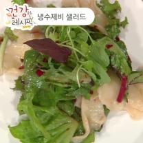 건강한 레시픽-냉수제비 샐러드