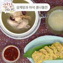 건강한 레시픽-삼계탕과 아삭콩나물전
