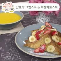 건강한 레시픽-단호박 크림 수프와 프렌치 토스트