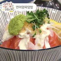 건강한 레시픽-연어양파 덮밥