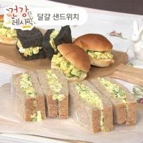 건강한 레시픽-달걀샌드위치
