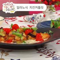 건강한 레시픽-밀라노식 치킨 커틀릿