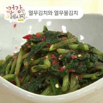 건강한 레시픽-열무김치와 열무 물김치