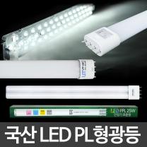 LED형광등 PL 36W 55W 대체 LED전구 조명 방등
