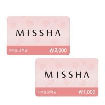 미샤 디지털 상품권 모음
