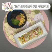 건강한 레시픽-아보카도 명란밥과 구운 사과샐러드