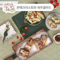 건강한 레시픽-몬테크리스토샌드위치와 잣소스 새우샐러드