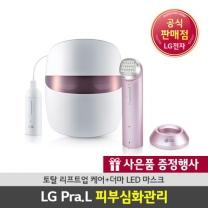 LG프라엘 심화관리세트 토탈리프트케어업+더마LED마스크