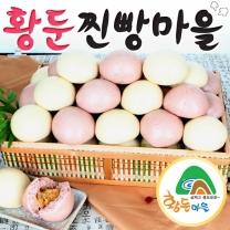 [황둔찐빵마을]황둔 쌀 찐빵 + 고구마앙금 쌀찐빵(10개씩/총 20개)