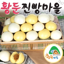 [황둔찐빵마을]황둔 쌀 찐빵 + 단호박앙금 쌀찐빵(10개씩/총 20개)