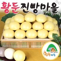 [황둔찐빵마을]황둔 단호박앙금 쌀찐빵 (20개)