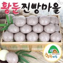 [황둔찐빵마을]황둔 흑미 찐빵 (20개)