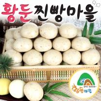 [황둔찐빵마을]황둔 잡곡 찐빵 (20개)
