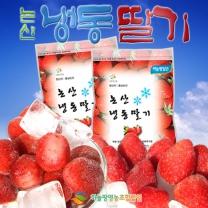 [하늘땅담은]알알이 시원한 논산 냉동딸기 4kg