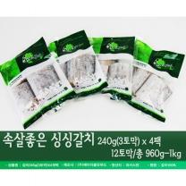 속살좋은 싱싱갈치 240g(3토막) x 4팩/12토막