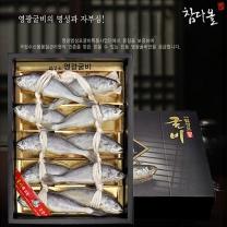 [참다올]영광법성포굴비세트 명품3호(10미/2,1kg내외)