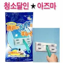 [아즈마코리아]-방충망용 브러쉬시트지 리필 10매 SQ048 /아즈마정품 /청소