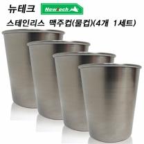 [뉴테크] 스테인리스 맥주컵(물컵)(4개 1세트)/그릴/석쇠/바베큐/훈제/