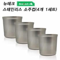 [뉴테크] 스테인리스 소주컵(4개 1세트) /그릴/석쇠/바베큐/훈제/