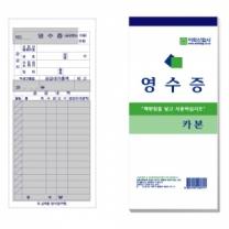 [뉴오피스모아] #이화산업사 간이영수증 500 카본/10개