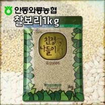 [안동와룡농협] 영양만점 찰보리쌀 1kg