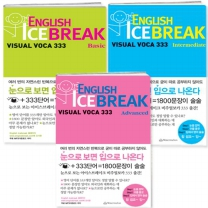 English Ice Break Visual Voca333-Basic/Advanced 선택