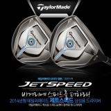 [정품,아시아스펙]2013 테일러메이드 JETSPEED (제트스피드) 드라이버 [남성용]