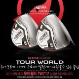 2013 혼마 TOUR WORLD [투어월드] TW717 페어웨이우드/ 혼마우드 [남성용]