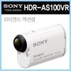 [소니정품]HDR-AS100VR (라이브 뷰 ...